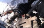 Замена наружного и внутреннего шрусов лада калина: фото, видео