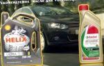 Какое моторное масло лучше для фольксваген поло седан 1 6 105 л с