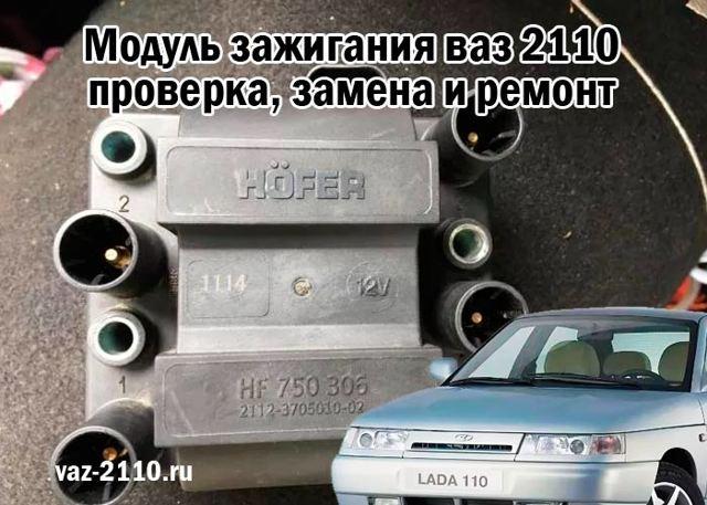 Ремонт модуля зажигания ВАЗ-2112 своими руками: фото, видео