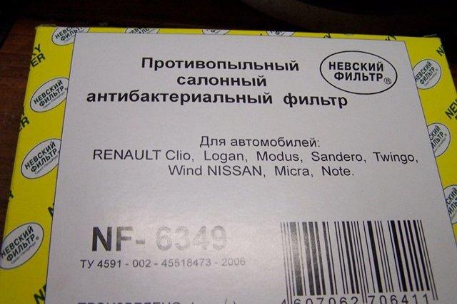 Замена воздушного фильтра на Рено Логан своими руками: фото и видео
