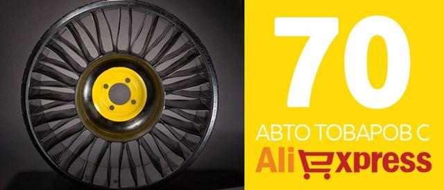 ТОП-9 товаров для АВТО с aliexpress с фото