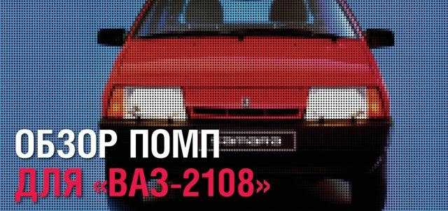 Какая лучше помпа на ВАЗ-2112 16 клапанов: рейтинг, фото и видео
