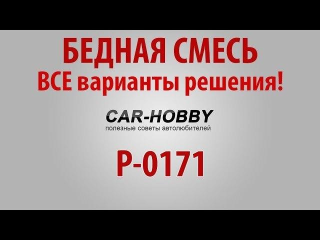 Как лечить ошибку 0171 бедная смесь ВАЗ-2112 16 клапанов: причины