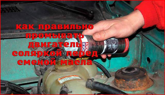 Как промыть двигатель при замене масла соляркой: фото и видео