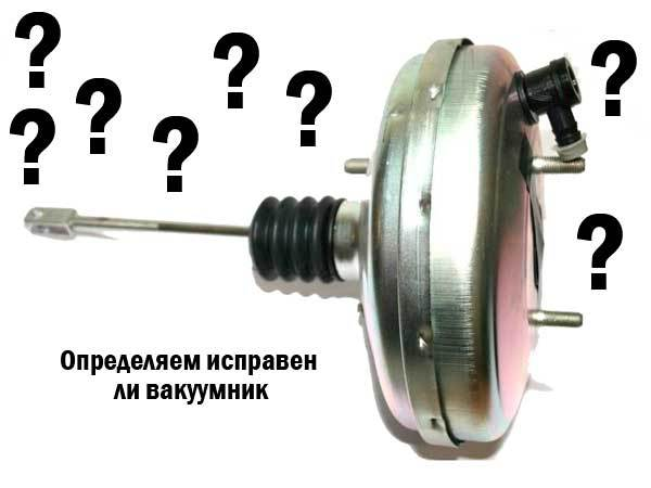 Замена вакуумного усилителя тормозов ВАЗ-2112 16 клапанов: видео