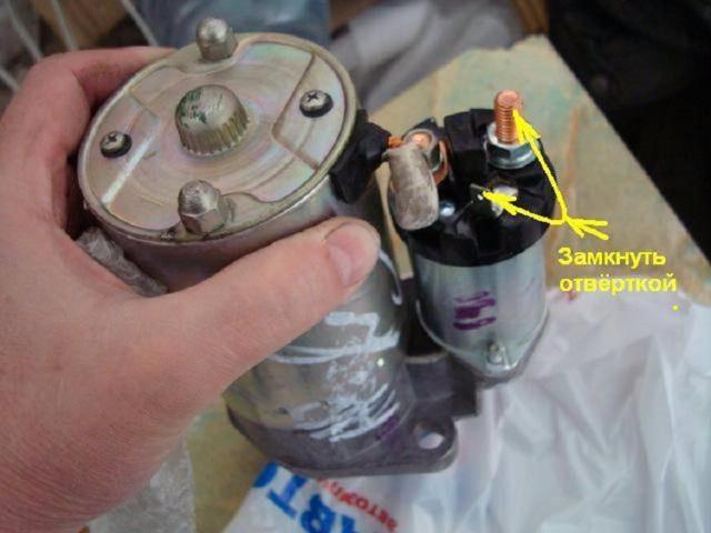 Как замкнуть стартер напрямую отвёрткой: фото и видео