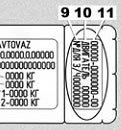 Идентификационный номер кузова (vin-код) Лада Гранта