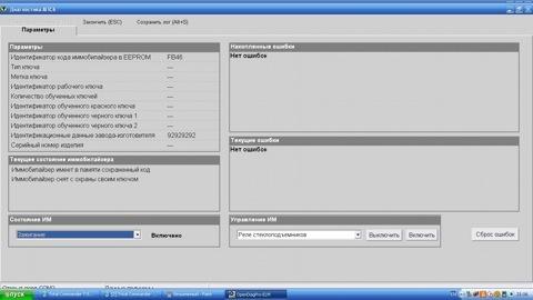 Диагностика Лада Калина через ноутбук: программы, фото, видео