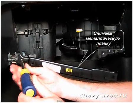 Как поменять на Шевроле Авео салонный фильтр: фото и видео