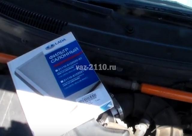 Как поменять салонный фильтр на ВАЗ- 2110: фото и видео, артикулы