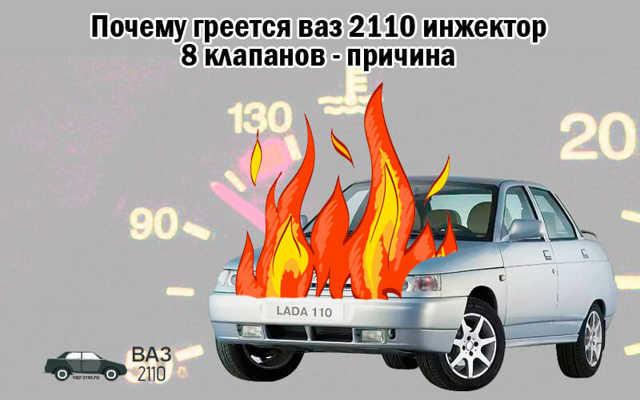 Почему греется двигатель на ВАЗ-2112 16 клапанов: причины, фото
