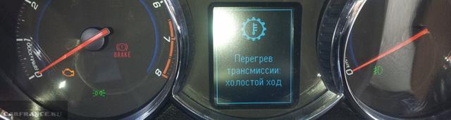 Как проверить уровень масла в АКПП в Шевроле Круз