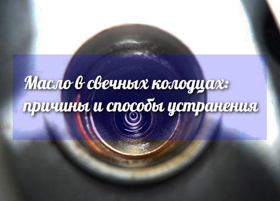Масло в свечных колодцах на ВАЗ-2112 16 клапанов: фото, ремонт