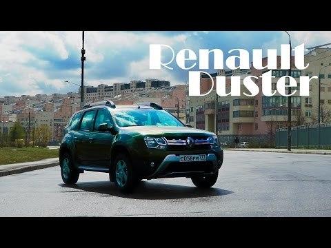 Объём и ёмкость топливного бака на Рено Дастер 60 литров