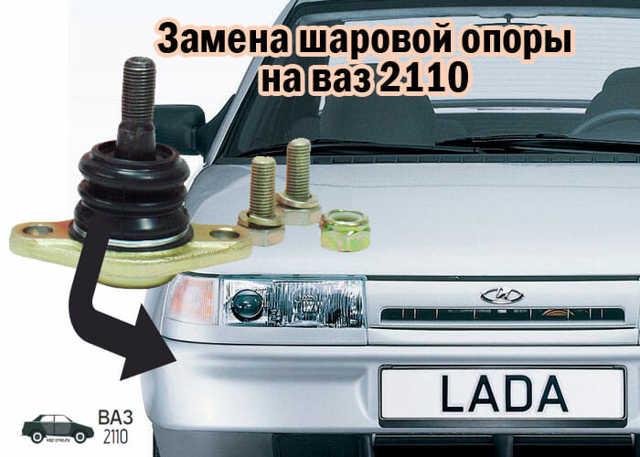 Замена шаровой опоры на ВАЗ-2112 своими руками: фото и видео