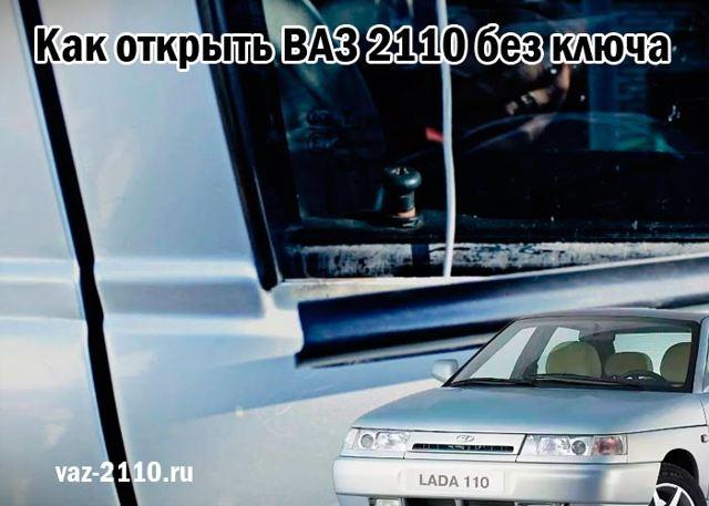 Как открыть без ключа двери ВАЗ-2112: фото и видео